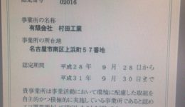 エコ事業所認定!!