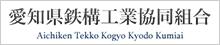 愛知県鉄構工業共同組合