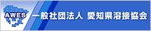 愛知県溶接協会