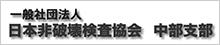 日本非破壊検査法人