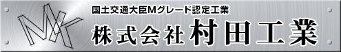 株式会社村田工業は愛知県のMグレード認定工場